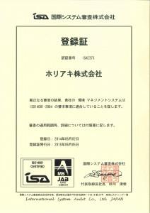 ISO登録認定証