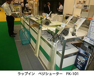 ベジシューター FK-101