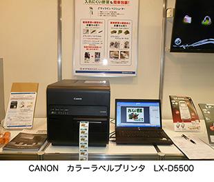 LX-D5500