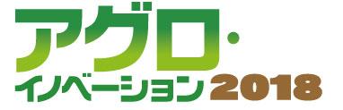 logo_agro2018