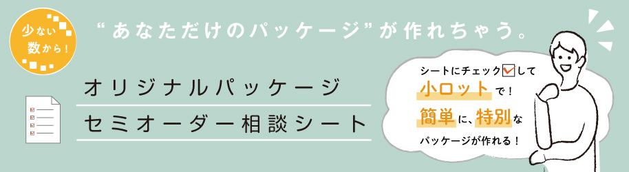 banner_semi-order-sheet_img
