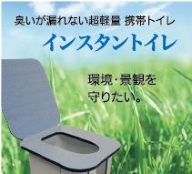 臭いが漏れない超軽量 携帯トイレ インスタンストイレ 環境・景観を守りたい